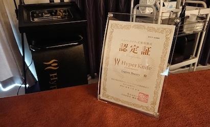 行田熊谷のパーソナルエステサロン|正規取り扱い店1